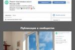 Ремонт пластиковых окон в Москве и МО / Вконтакте