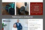 Ортопедический стул / Instagram
