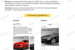 Аренда автомобилей в Испании // Таргетинг Facebook, Instagram