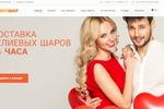 Доставка шаров_Настройка Яндекс Директ и Google AdWords