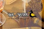 """логотип для магазина табачных изделий """"Чик-Чирик"""""""