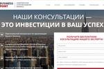 Сайт международной консалтинговой компании