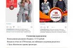 Таргетированная реклама для интернет-магазина одежды в Instagram