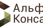 Логотип Альфа-Консалт