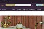 Интернет-магазин премиальной сантехники