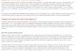 Наполнение сайта о кредитах