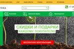 Создание интернет-магазина по продаже семян овощей