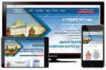 Сайт бизнес ассоциации