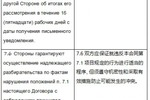 Перевод рус-кит пункты договора
