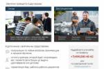 Коммерческое предложение  (Центр повышения квалификации)