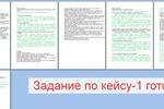 Кейс по девиантному поведению-1