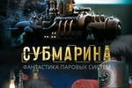 Обложка каталога, для паровой компании «Субмарина»