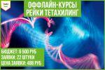 """Кейс: продвижение курсов """"тета-хилинг"""" и """"рейки"""" (Москва)"""