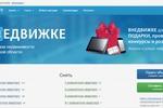 """Единая база недвижимости Вологодской области - """"Внедвижке"""""""