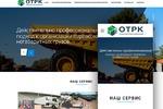 Объединённая Транспортная Региональная Компания