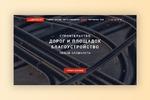 Viadukt - строительная компания