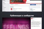 Наружная реклама / Facebook