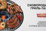 Рекламный ролик Гриль-газ
