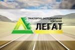 """логотип для транспортной компании """"Легат"""""""