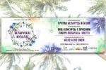 Анонс мероприятия «Беларускае Купалле» в Майами