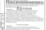 2.3_Стоматология_Санкт Петербург_Общие данные_л. 3