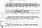 2.2_Стоматология_Санкт Петербург_Общие данные_л. 2