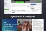 Платформа Роста / Facebook