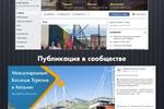 Академия туризма в Анталии / Facebook