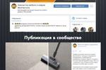 Химчистка мебели / Вконтакте