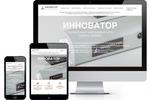 """Разработка сайта под ключ на битрикс""""Иноватор"""""""