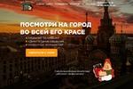 лэндинг - экскурсии по крышам Петербурга