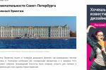 Санкт-Петербург: куда сходить и что посмотреть
