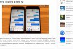 Сравнение iOS 11 и iOS 12