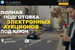 landing page tenderkub.ru