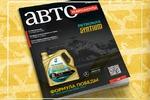 Дизайн обложки для автомобильного журнала