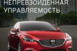 Комплект  интерактивных html5 баннеров для «Mazda6»