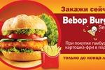 Fast Food баннер