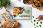 Разработка упаковки для готовых блюд Кинза