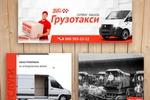 Сервис заказа грузотакси / VK, FB, Instagram