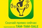 "Баннер ""TAM TAM Sale"""
