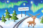 Баннер ВК для туристической группы зимний