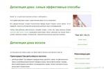 Статьи о шугаринге для салоны красоты в СПб