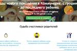 Landing Page для sadgalileo.ru