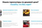 Landing Page для www.scootapp.ru