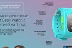 Landing Page для kidsoclock.ru