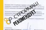 """Рекомендательное письмо ООО """"Строймаш"""""""
