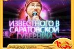 ПРОМОРОЛИК для GabdulFilm  г. саратов