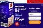 LP для ecodents.ru