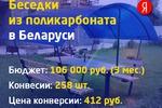 Беседки из поликарбоната в Беларуси
