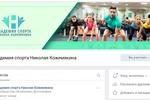 Академия спорта - Николая Кожемякина